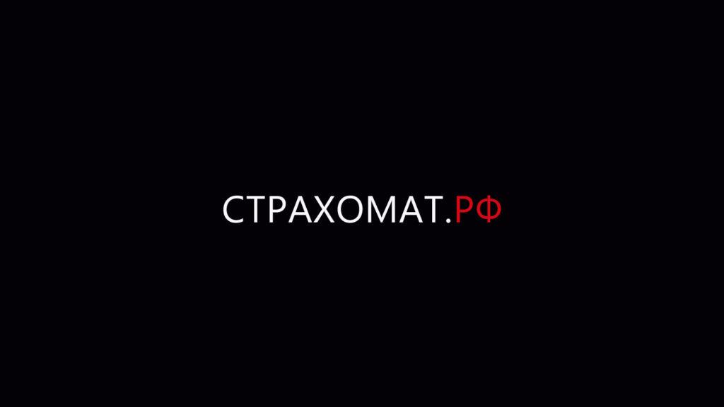 Франшиза страхоматов